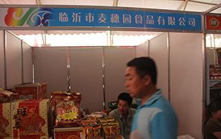 临沂市麦穗园食品有限公司参加2015漯河食品博览会