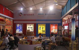 临沂五谷状元参加2015漯河食品博览会
