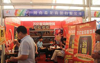 河南淼龙商贸有限公司参展2015年漯河食博会