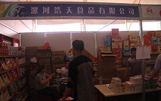 漯河浩天食品有限公司参加2015年漯河食品博览会
