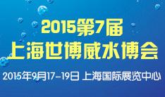 2015第7届中国国际高端饮用水及健康水机(上海)博览会暨世博威・19届中国国际健康产业博览会