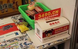 2015漯河食品博览会上好妞妞名片盒