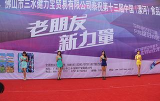 健力宝2015漯河食品博览会新品展示