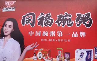 山东同福同乐食品有限公司在2015第九届济南博览会宣传海报