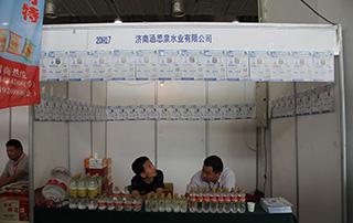 济南涵思泉水业有限公司参展2015第九届食品博览会
