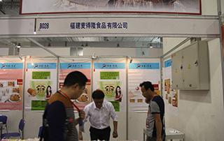 福建麦得隆食品有限公司参展2015第九届食品博览会
