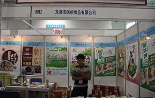 龙海市民根食品有限公司参展2015第九届食品博览会