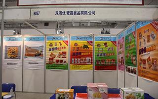 龙海优麦嘉食品有限公司参展2015第九届食品博览会