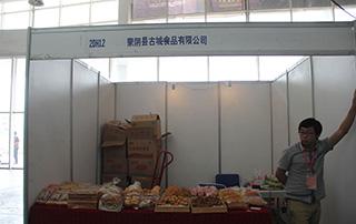 蒙阴县古城食品有限公司参展2015第九届食品博览会