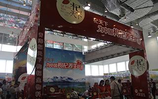 青海杞天下枸杞生物参展2015第九届食品博览会