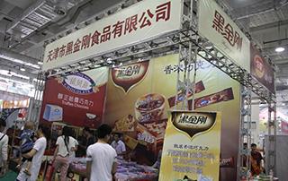 天津市黑金刚食品有限公司参展2015第九届食品博览会