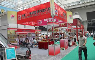 福建紫山集团股份有限公司参展2015第九届食品博览会