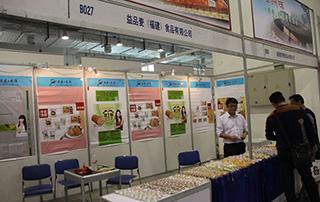 益品麦(福建)食品有限公司参展2015第九届食品博览会