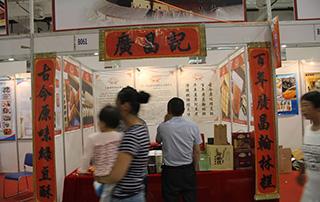 广昌记参展2015第九届食品博览会