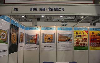 真香缘(福建)食品有限公司参展2015第九届食品博览会