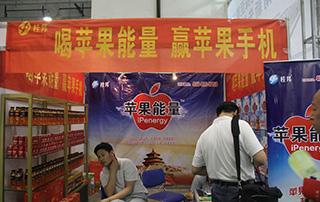 桂邦苹果能量亮相2015第九届济南糖酒会
