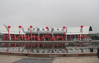 2015年徐州糖酒会举办地点徐州国际会展中心