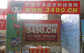 好妞妞招商网在2015年徐州糖酒会上的展位