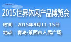 2015世界体育大会暨世界休闲产品博览会