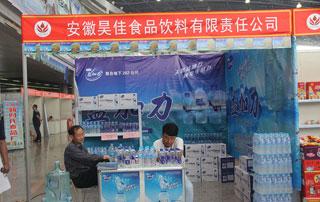 安徽昊佳食品饮料有限责任公司参展2015第二届徐州糖酒会