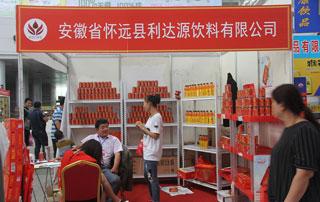 安徽省怀远县利达源饮料有限公司在2015徐州糖酒会上招商