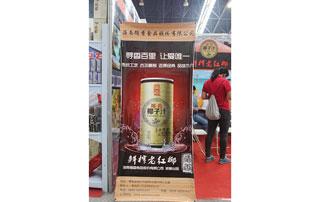 海南循香食品股份有限公司优质产品在2015年徐州糖酒会上招商