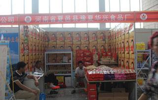河南省夏邑县豫夏华兴食品厂参展2015第二届徐州糖酒会