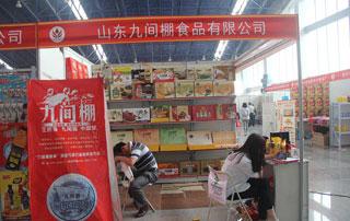 山东九间棚食品有限公司优质产品在2015年徐州糖酒会上招商