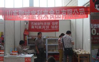 山东聊城富利来食品有限公司在2015徐州糖酒会上招商