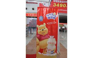 山东旭康迷尼熊乳酸菌在2015年徐州糖酒会上招商