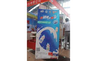 山东旭康乳酸菌产品在2015年徐州糖酒会上招商