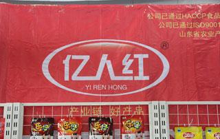 山东亿人食品参加2015徐州糖酒会