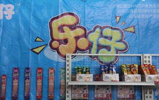 山东亿人食品参展2015第二届徐州糖酒会
