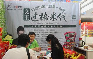 2015徐州春季糖酒会上文玉食品公司产品备受经销商关注