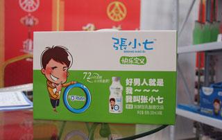 上海沁爽张小七发酵型乳酸菌饮品在2015徐州糖酒会上招商