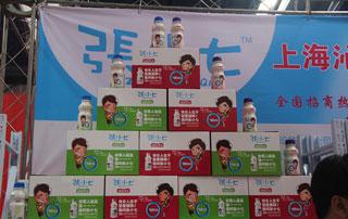 上海沁爽张小七乳酸菌饮料在2015徐州糖酒会上招商