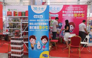 上海沁爽张小七系列产品在2015徐州糖酒会上招商