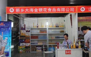 新乡大海金银花食品有限公司参加2015徐州糖酒会