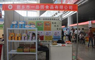 新乡市一品园食品有限公司参展2015第二届徐州糖酒会