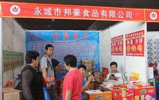永城市邦豪食品有限公司亮相2015徐州糖酒会