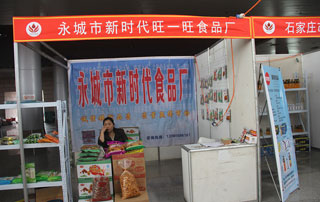 永城市新时代旺一旺食品厂在2015徐州糖酒会上招商