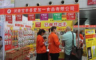 河南宝丰县爱加一食品有限公司参展2015徐州春季糖酒会