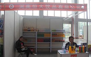 河南恒大饮品有限公司参展2015徐州春季糖酒会