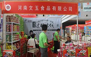 河南文玉食品有限公司参展2015徐州春季糖酒会