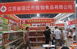 江苏省宿迁市振伽食品有限公司参展2015徐州春季糖酒会