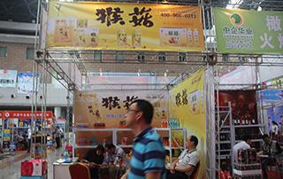 江中猴菇奶参展2015春季徐州糖酒会