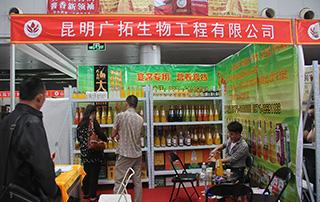昆明广拓生物工程有限公司参展2015徐州春季糖酒会