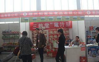 徐州知客乐食品有限公司参展2015徐州春季糖酒会