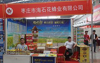 枣庄市海石花蜂业有限公司参展2015徐州春季糖酒会