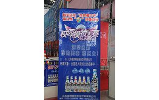 山东国邦椰田食品饮料有限公司宣传易拉宝